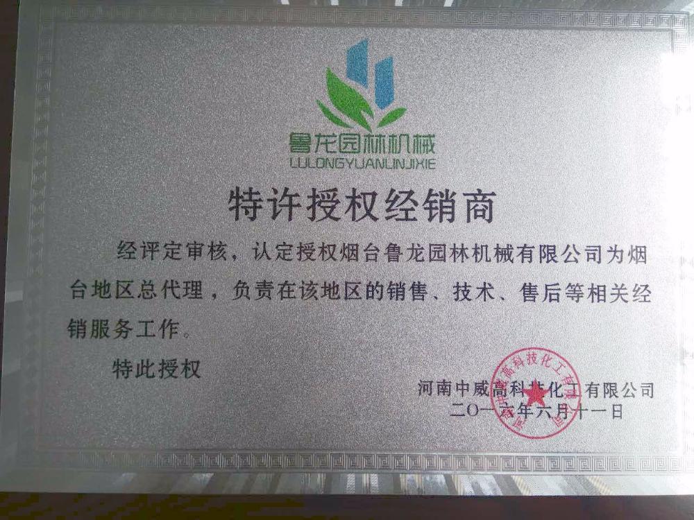 中威高科技化工授权